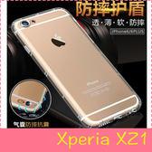 【萌萌噠】SONY Xperia XZ1 (G8342) 5.2吋 台灣熱銷爆款 氣墊空壓保護殼 全包防摔防撞矽膠軟殼 手機殼