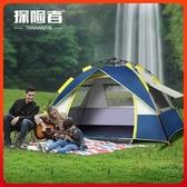 探險者全自動帳篷戶外野營加厚防暴雨3-4人防雨雙人2單人野外露營 NMS陽光好物