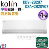 【信源】4坪~【Kolin 歌林 四方吹冷暖變頻一對一分離式冷氣】KDV-28207+KSA-282DV07 含標準安裝