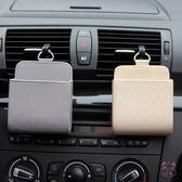汽車車內用品超市多功能出風口置物袋車載收納箱掛袋手機儲物盒(免運)