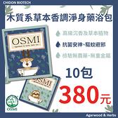 OSMI-木質系草本香調淨身沐浴包15g 10包入/組