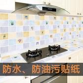 自黏廚房防油貼紙耐高溫灶台用防水防油煙機瓷磚牆貼壁紙櫥櫃貼紙  ATF  魔法鞋櫃