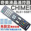 RL51-55BT 奇美液晶電視遙控器 (需對照型號) RC-LS11 RC-LS21 RP51-52RT RL51-26NT