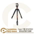 ◎相機專家◎ Cayer 卡宴 AF2470G3 鋁合金二號四節三腳架 扳扣式 最高1845mm 承重5kg 公司貨