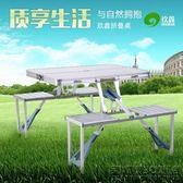 戶外折疊桌便攜式鋁合金連體桌椅套裝野餐燒烤擺攤桌宣傳展業桌子 MBS