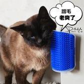 牆角貓蹭癢器 貓咪拱門撓癢蹭毛器 貓薄荷逗貓幼貓玩具 玩趣3C