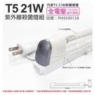 PHILIPS飛利浦 電子式 T5 21W UVC 殺菌燈管 開關 110V 支架燈 層板燈(含電源線) _ PH450013A