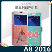 三星 Galaxy A8 2016版 卡通彩繪保護套 超薄側翻皮套 簡約 開窗 支架 插卡 磁扣 手機套 手機殼