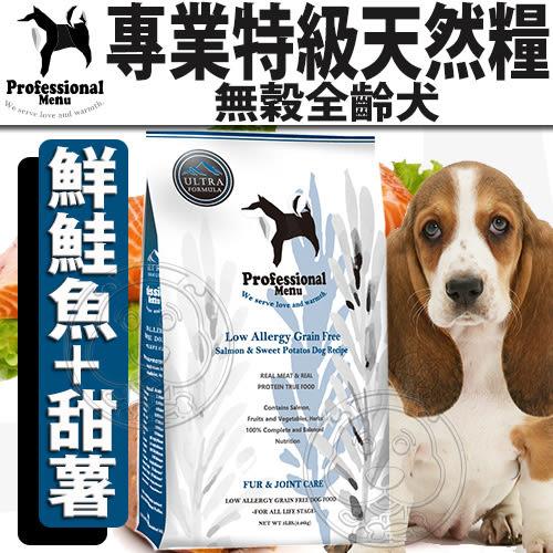 【zoo寵物商城】Professional Menu專業》全齡犬無穀鮮鮭魚天然糧狗飼料-15lb6.8kg