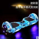 兩輪體感車電動扭扭車雙輪成人智慧漂移思維代步車兒童平衡車 LX 【熱賣新品】