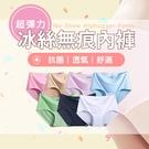 【樂邦】冰絲無痕涼感一片式內褲-一片式 ...