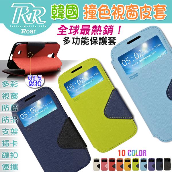 【清倉】HTC One X9 韓國Roar撞色視窗系列保護套 宏達電 One X9 雙色開窗站立插卡皮套 保護殼