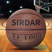 薩達l籃球學生兒童定制耐磨防滑pu軟皮室內外比賽訓練7號籃球【無趣工社】