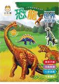 恐龍世界貼紙書