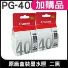CANON PG-40 原廠盒裝墨水匣 黑x2