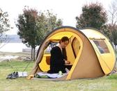 全自動帳篷戶外野營加厚速開簡易室內大人超輕便露營裝備野餐便攜YYJ 夢想生活家