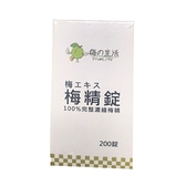 梅の生活~梅精錠200錠/瓶