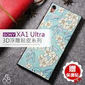贈貼 3D 浮雕貼皮軟殼 Sony Xperia XA1 Ultra G3226 6吋 手機殼 防滑背蓋 彩繪立體 保護殼