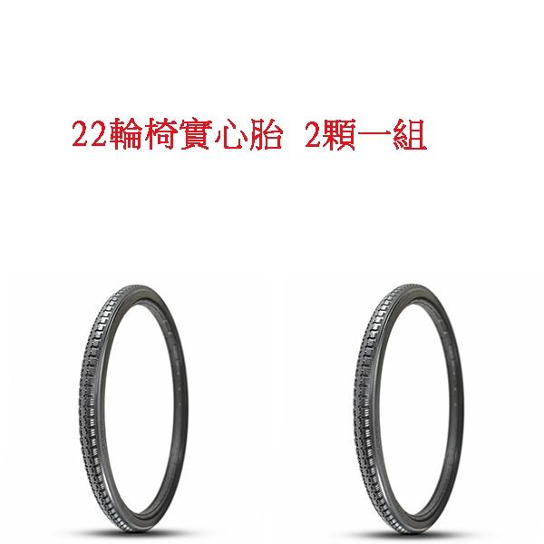 輪椅輪胎 22 x 1⅜ (22 X 1 3/8) 輪椅實心胎兩顆一組 手推輪椅【康騏電動車】電動輪椅 電動車 維修