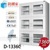 防潮家 D-1336C 生活系列 1360 公升 電子防潮箱 贈LED燈+鏡頭軟墊 (24期0利率 免運) 保固五年 台灣製造