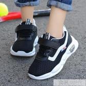 兒童鞋男童運動鞋2020年春秋季新款時尚女孩子中大童透氣休閒網鞋 雙12購物節
