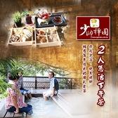 【北投】少帥禪園—雙人悠活下午茶