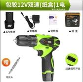 電鑽 卡瓦尼手鉆充電式沖擊電鉆電動螺絲刀手電轉鉆家用起子小手槍鉆【快速出貨八折下殺】