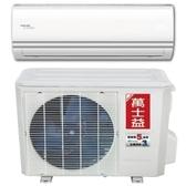(含標準安裝)萬士益變頻冷暖分離式冷氣8坪MAS-50MV/RA-50MV