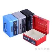金屬保險櫃 家用便攜小型手提零錢整理密碼箱 QX6957 『愛尚生活館』