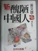 【書寶二手書T9/政治_KEG】新醜陋的中國人:日中比較篇_黃文雄 , 傅紅薇