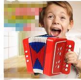 兒童樂器手風琴樂器親子兒童玩具男孩女孩早教禮物【不二雜貨】