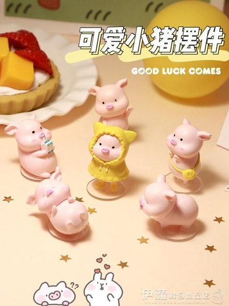 可愛小豬小擺件車內飾品創意少女ins豬豬裝飾生日禮物桌面辦公桌 伊蘿