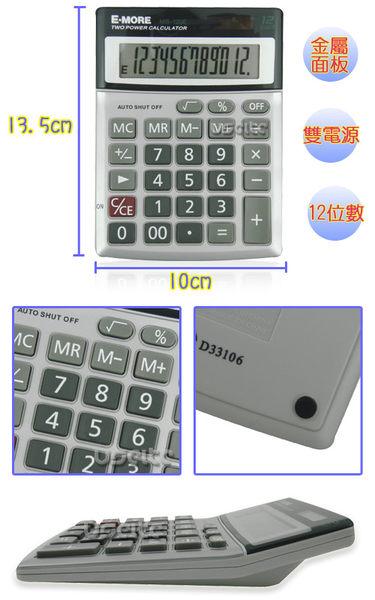 【E-MORE】國家考試專用計算機 MS-120E