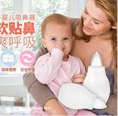 嬰兒吸鼻器兒童防逆流鼻涕清潔   SQ5693『樂愛居家館』