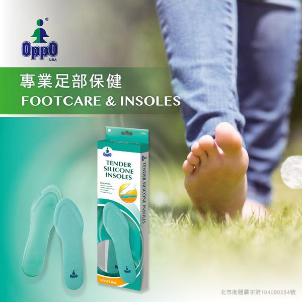 【OPPO超薄型矽膠鞋墊】分散足壓│舒緩足部疲勞│久站久走│醫療器材等級抗菌材質(#5406)