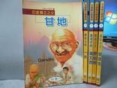 【書寶二手書T4/少年童書_OSA】印度獨立之父-甘地_機智法師-一休_畫壇奇葩-達文西等_共5本合售