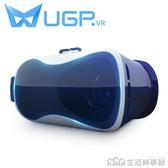 頭盔VR眼鏡虛擬現實3d立體眼睛rv手機游戲機box專用4d一體機ar家庭智能手柄頭戴式 生活樂事館