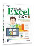 (二手書)會計人的Excel小教室