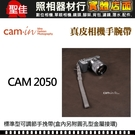 【聖佳】Cam-In CAM2050 真皮手腕帶系列 牛皮 手腕繩 手腕帶 灰色