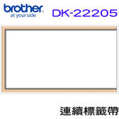 BROTHER 連續標籤帶 62mm 白底黑字 DK-22205