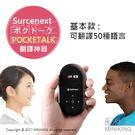 【配件王】日本代購 POCKETALK ...