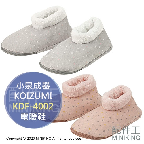 日本代購 空運 2020新款 KOIZUMI 小泉成器 KDF-4002 電熱鞋 電暖鞋 暖腳器 3段溫度 可拆洗