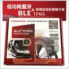 【愛車族】系統電子 BLE SBT-36...