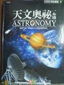 【書寶二手書T6/少年童書_QAH】天文奧祕一本通_幼福編輯部