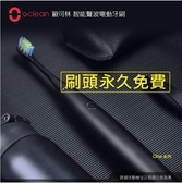 【Oclean ONE歐可林旗艦版/科技黑】智能聲波電動牙刷