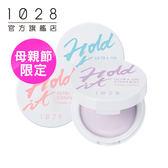 【限定特惠組】1028 Hold it! 超吸油蜜粉餅 x3入(三色任選)