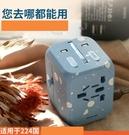 全球通用充電轉換器出國歐洲電源萬能轉換插...