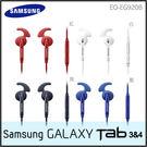 ▼Samsung EO-EG920B 原廠潮流耳塞式耳機/東訊貨/3.5mm Galaxy Tab 3 P3200/T3110/Tab 4 T2397/T230/T235/T335T/T530