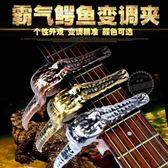 金屬合金鱷魚吉他移髮夾變髮夾個性民謠電木吉他髮夾子 1件免運
