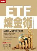 (二手書)ETF煉金術:狠賺全球波段財